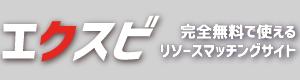 エクスビ - 空きリソースやサービスのマッチングサイト